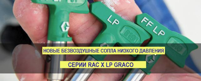 Сопла RAC LP и FFLP