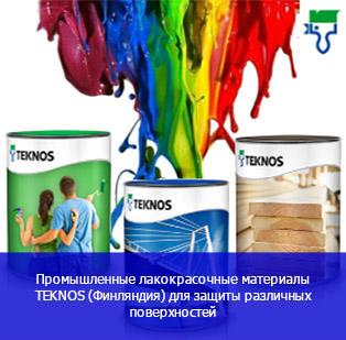 Краски TEKNOS (ТЕКНОС)