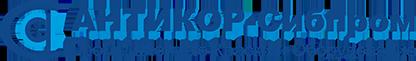 ООО «АНТИКОР-Сибпром» - Окрасочное оборудование GRACO, краски TEKNOS (ТЕКНОС)